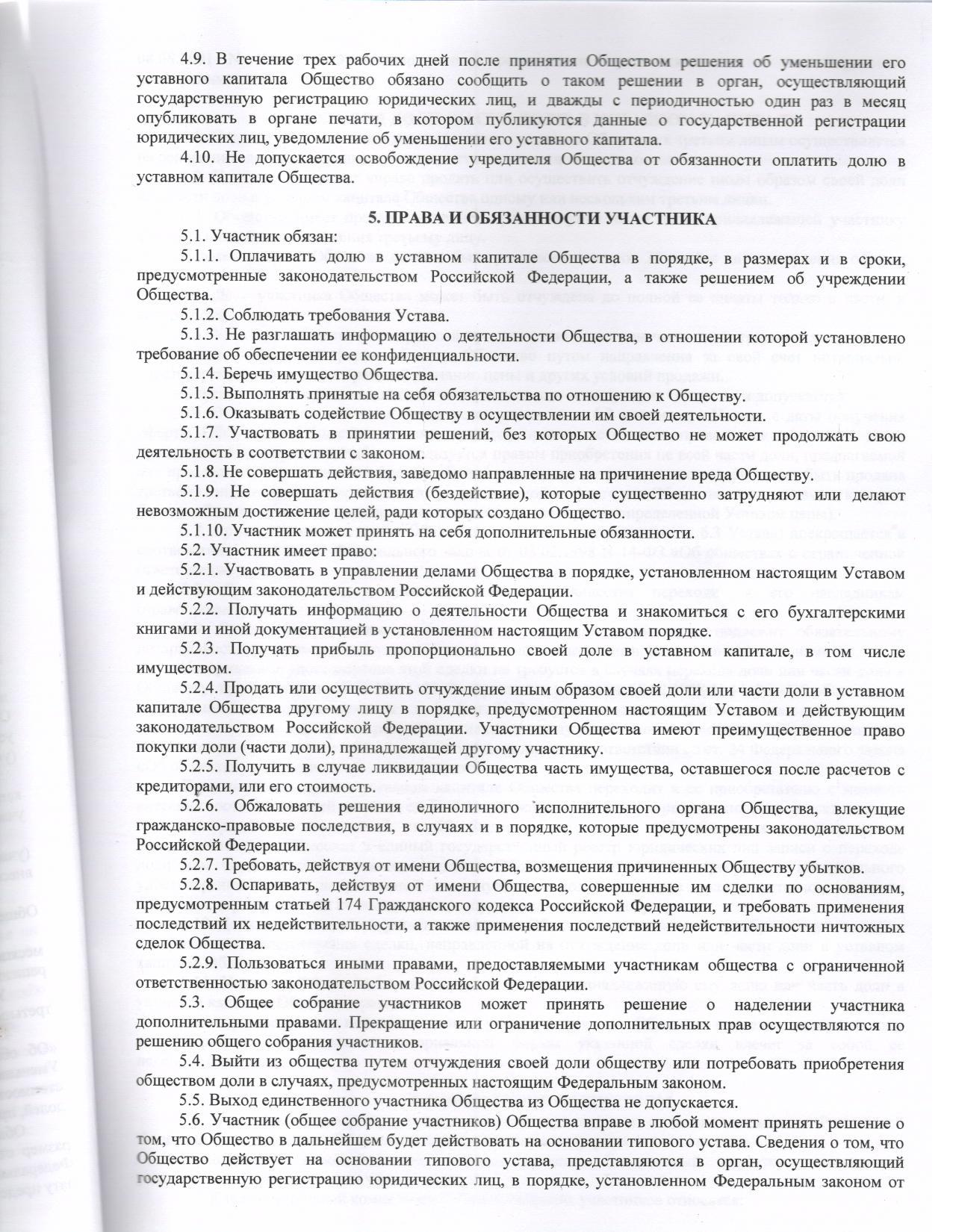 """Устав Общества с ограниченной ответственностью """"УК СКАЛА"""""""
