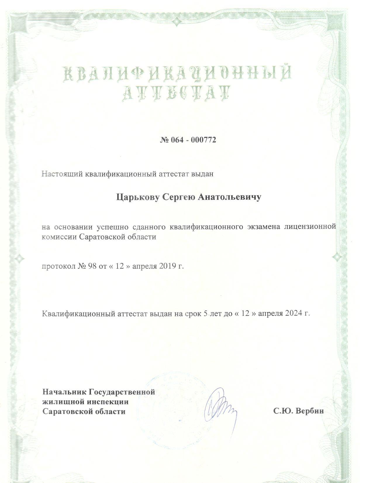 """Квалификационный аттестат директора ООО """"УК СКАЛА"""""""