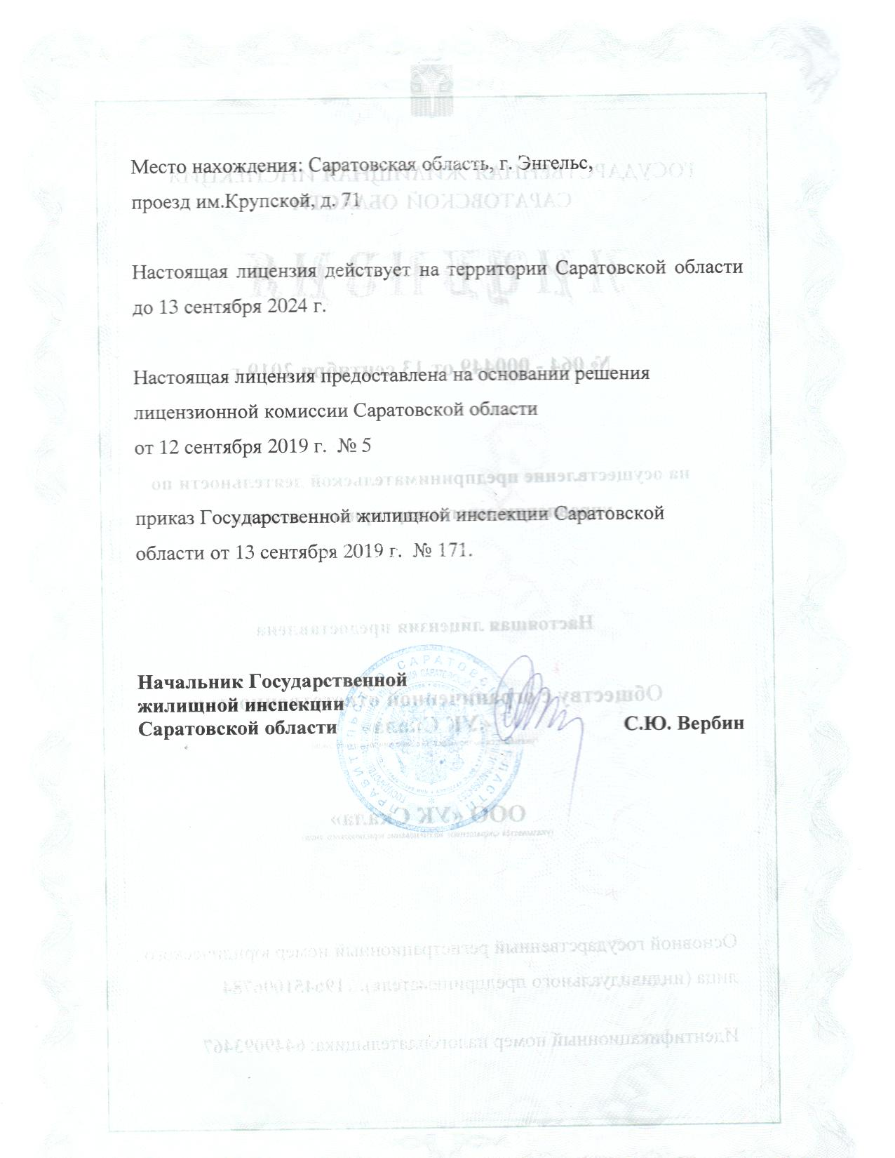 """Лицензия Общества с ограниченной ответственностью """"УК СКАЛА"""""""