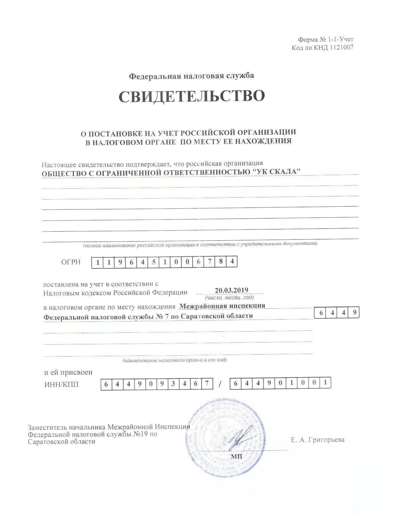 """Свидетельство о регистрации Общества с ограниченной ответственностью """"УК СКАЛА"""""""